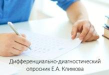 Дифферециально-диагностический опросник Климова