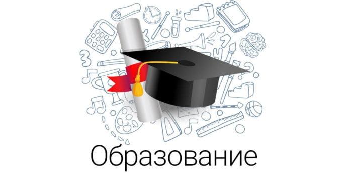 Новости образования