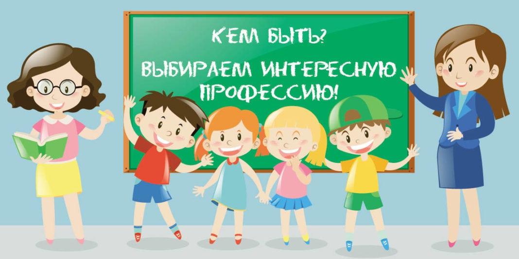 Мокроусовские школьники стали участниками  профориентационного проекта