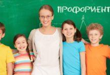 Организация профориентационной работы в школе