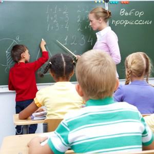 Профориентационная работа в школе