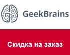 Скидка 10% в GeekBrains.ru