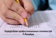 Определение профессиональных склонностей Л.Йовайши