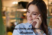 Ваш стиль делового общения