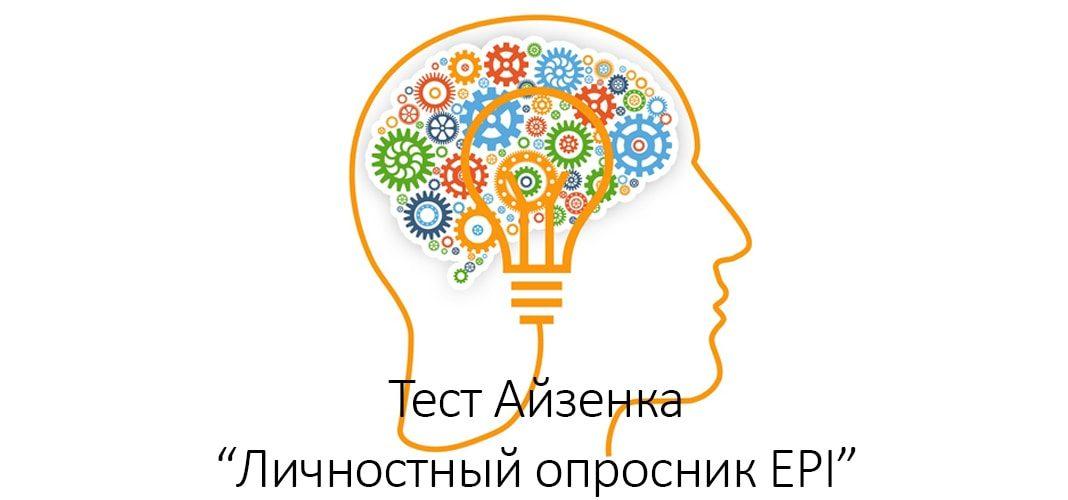 Тест Айзенка - Личностный опросник EPI