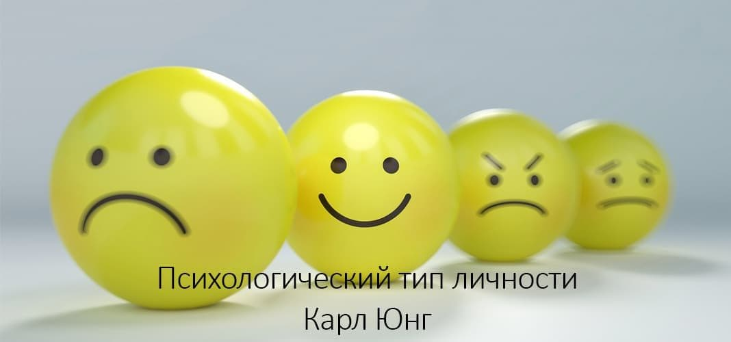 Психологический тип личности Карл Юнг