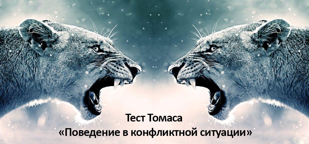 Тест Томаса
