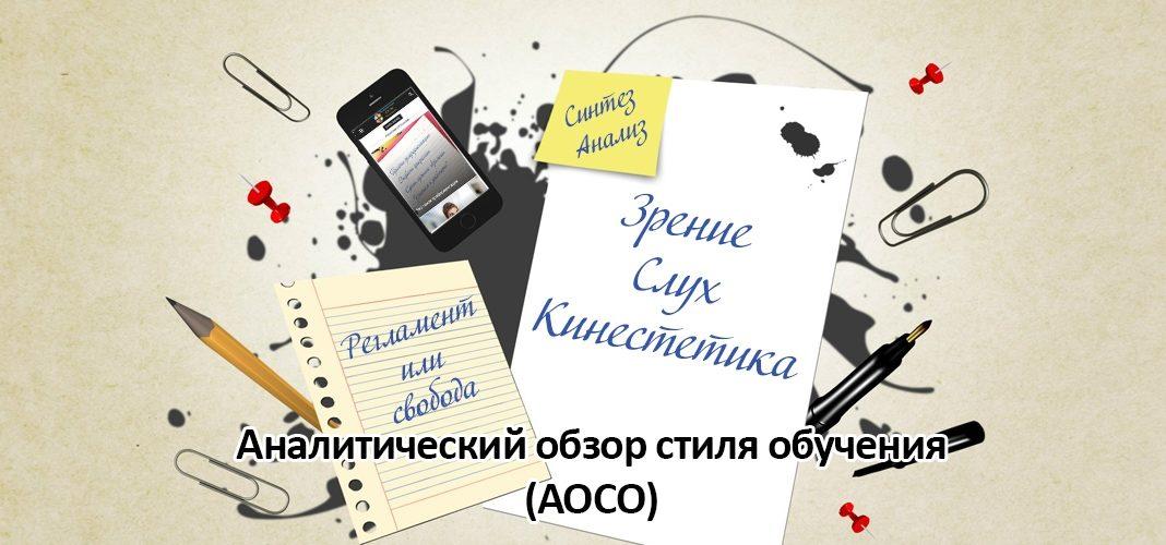 АОСО - Аналитический обзор стиля обучения