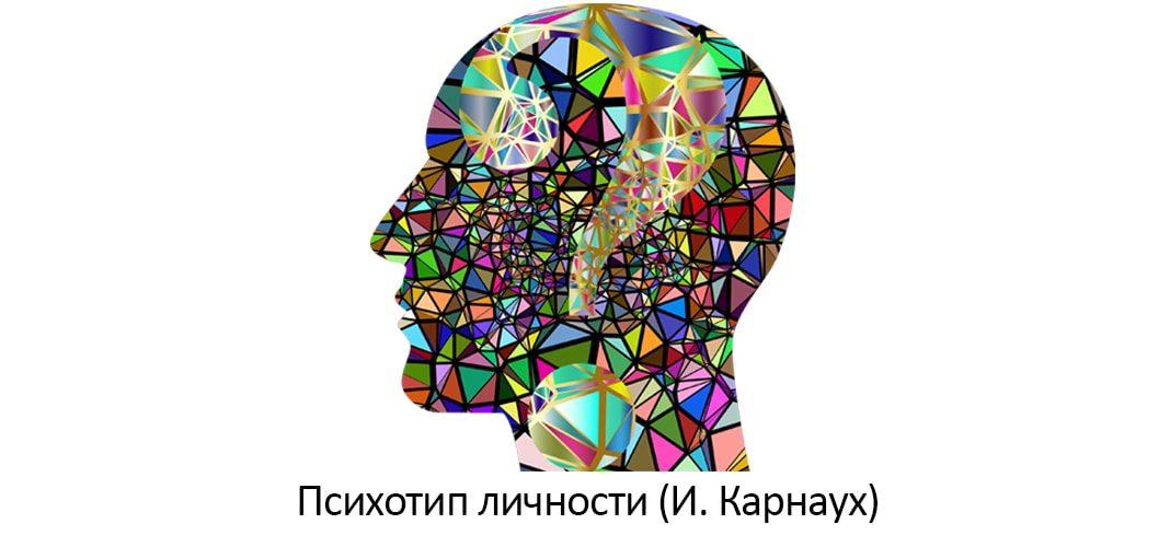 Тест на психотип (И. Карнаух)
