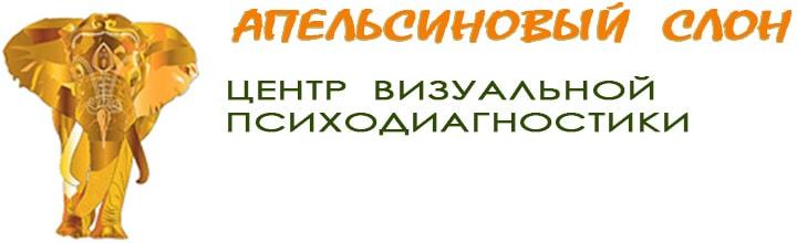 Апельсиновый слон. Центр визуальной психодиагностики.